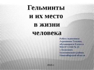 Гельминты и их место в жизни человека Работу выполнила Атрошкина Татьяна, обу