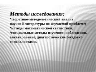 Методы исследования: теоретико-методологический анализ научной литературы по