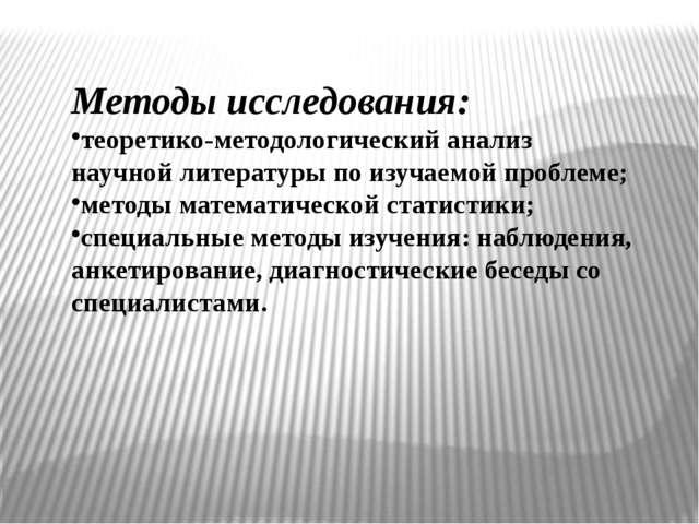 Методы исследования: теоретико-методологический анализ научной литературы по...