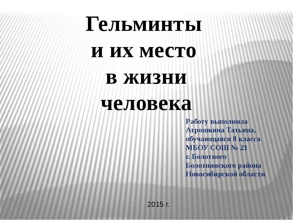 Гельминты и их место в жизни человека Работу выполнила Атрошкина Татьяна, обу...
