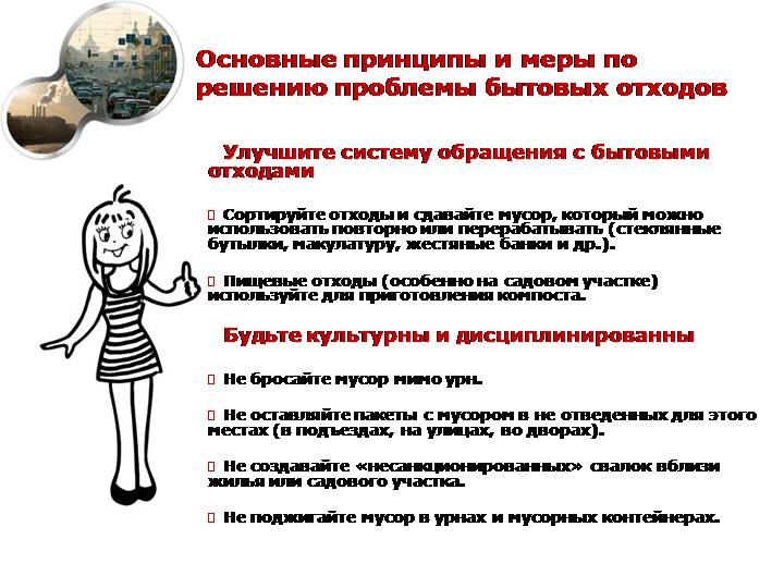 G:\Мои рисунки\0030-030-Osnovnye-printsipy-i-mery-po-resheniju-problemy-bytovykh-otkhodov.jpg