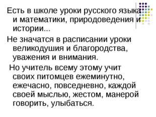 Есть в школе уроки русского языка и математики, природоведения и истории... Н