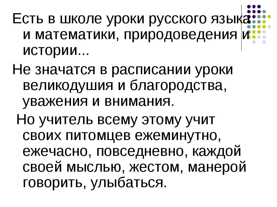 Есть в школе уроки русского языка и математики, природоведения и истории... Н...