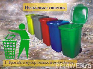 1. Бросайте мусор только в контейнеры.