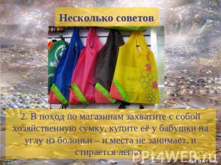 2. В поход по магазинам захватите с собой хозяйственную сумку, купите её у бабуш