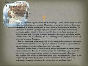 Ассоль - главная героиня повести Александра Грина «Алые паруса». Мы знаем всю