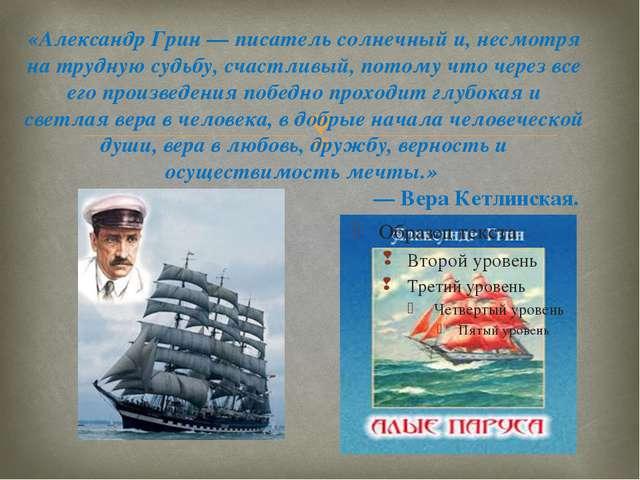 «Александр Грин — писатель солнечный и, несмотря на трудную судьбу, счастлив...
