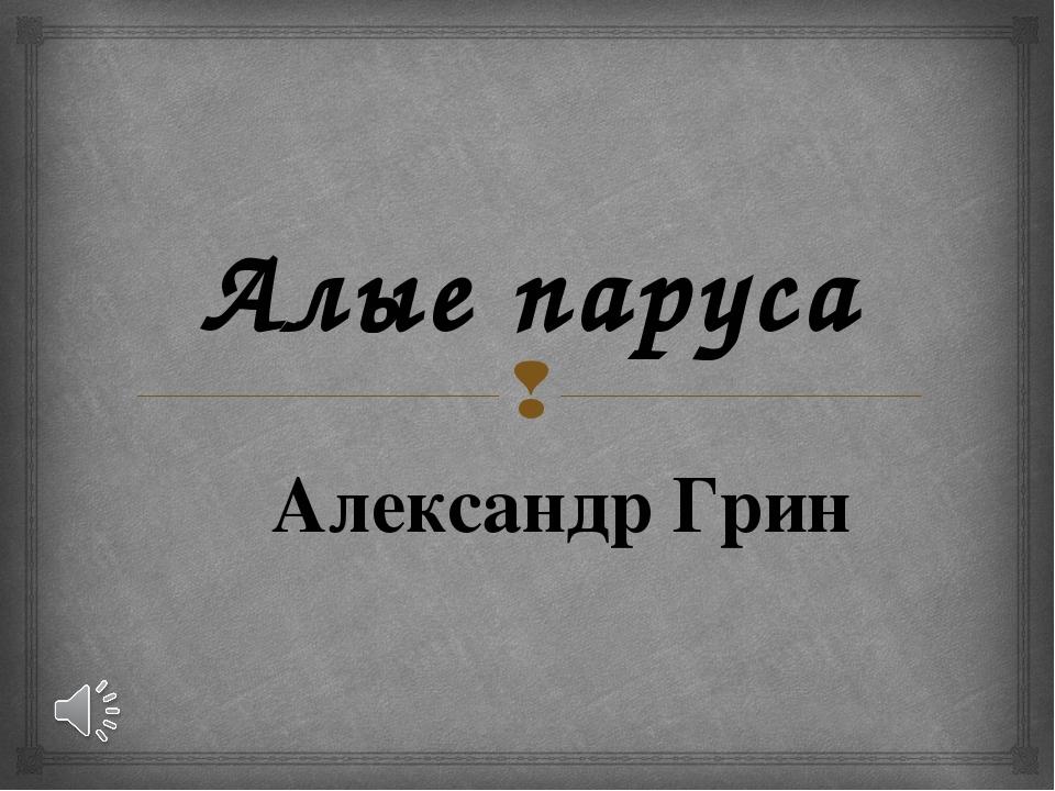 Алые паруса Александр Грин 