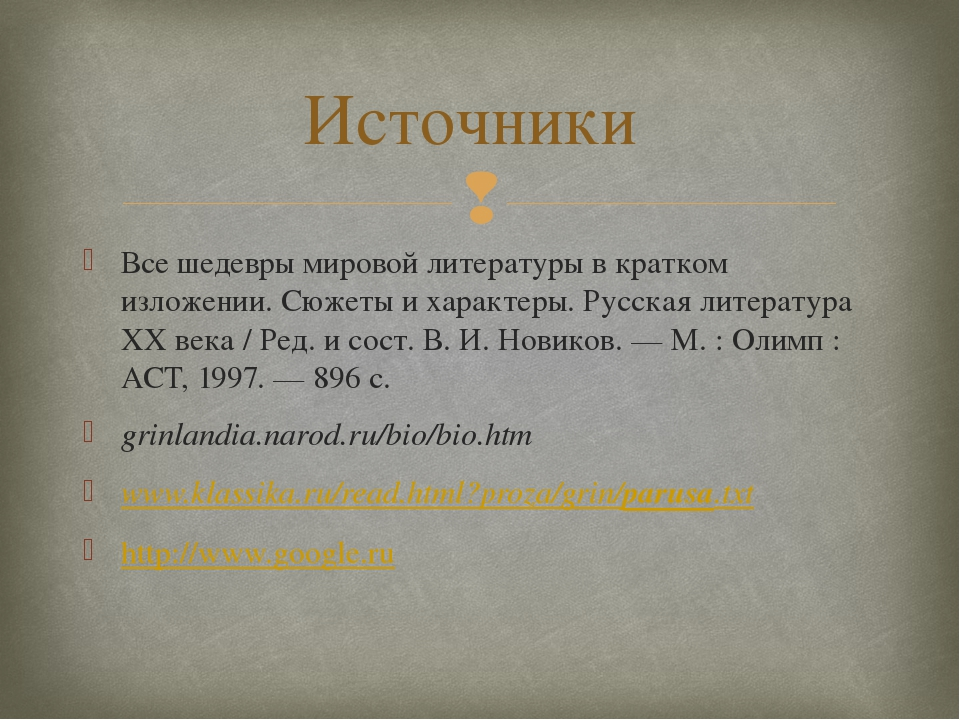 Все шедевры мировой литературы вкратком изложении. Сюжеты ихарактеры. Русск...