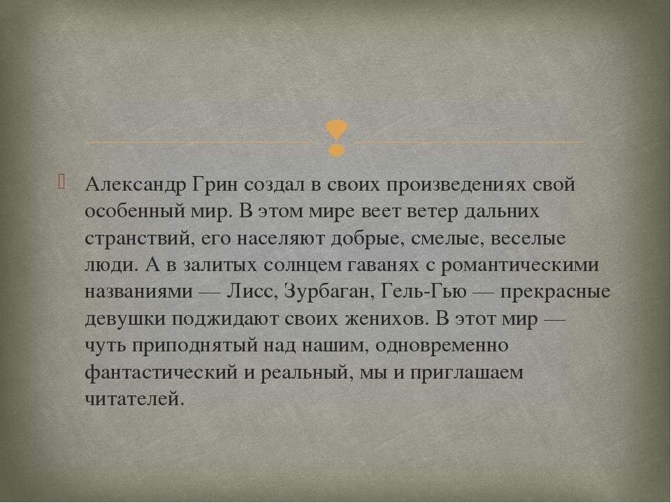 Александр Грин создал в своих произведениях свой особенный мир. В этом мире в...