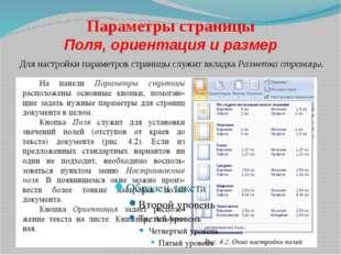Параметры страницы Поля, ориентация и размер Для настройки параметров страниц