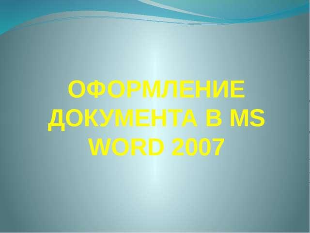 ОФОРМЛЕНИЕ ДОКУМЕНТА В MS WORD 2007