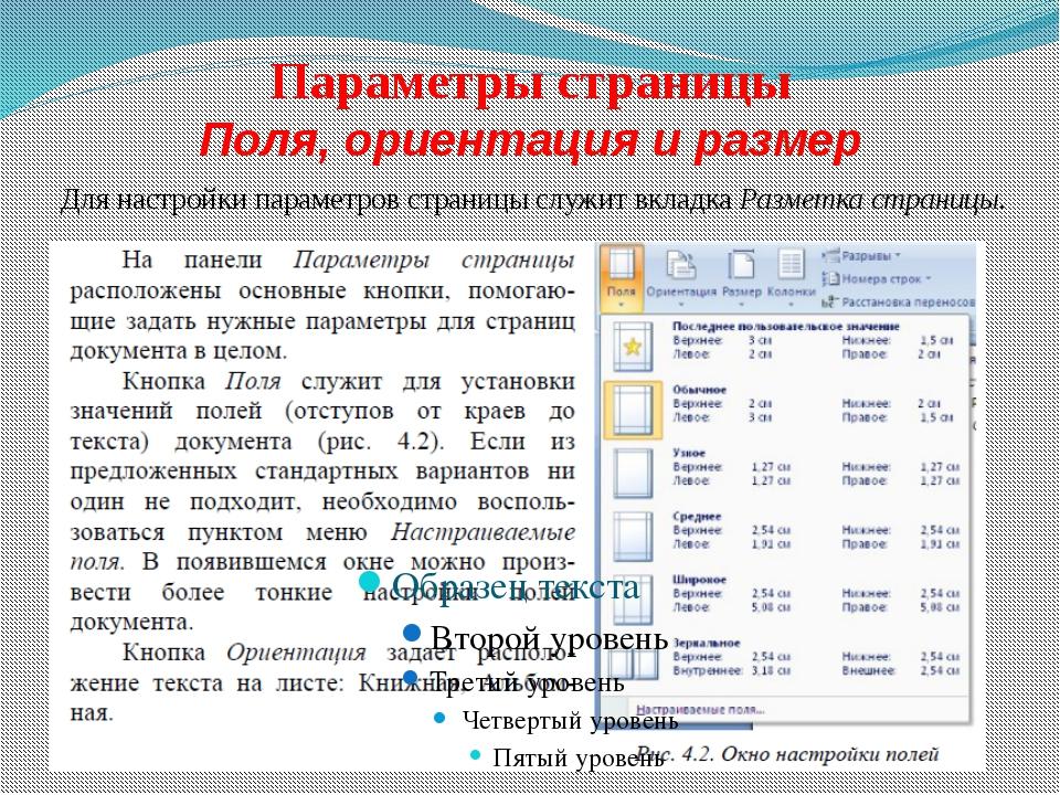 Параметры страницы Поля, ориентация и размер Для настройки параметров страниц...