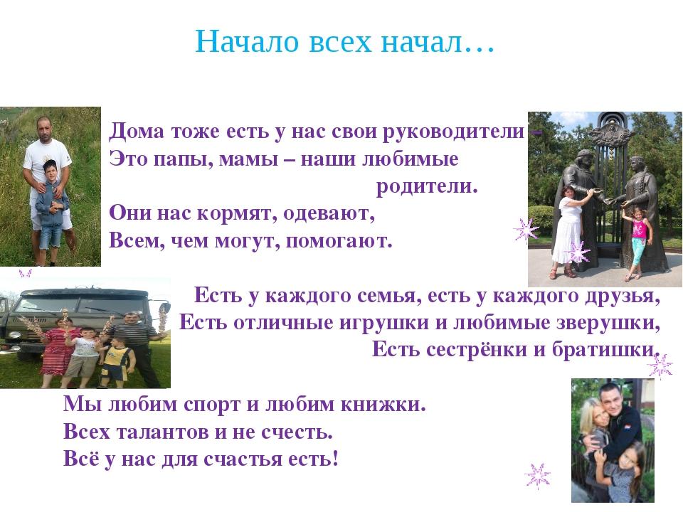 Дома тоже есть у нас свои руководители – Это папы, мамы – наши любимые родит...