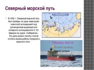 Северный морской путь В 1932 г. Северный морской путь был пройден за одну нав