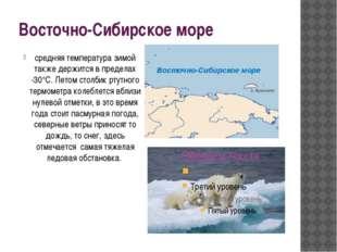 Восточно-Сибирское море средняя температура зимой также держится в пределах -