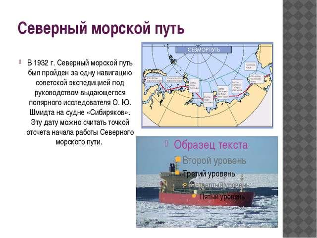 Северный морской путь В 1932 г. Северный морской путь был пройден за одну нав...
