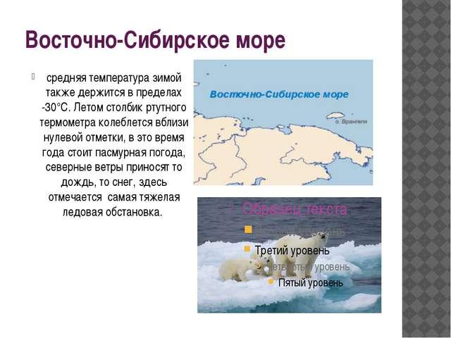 Восточно-Сибирское море средняя температура зимой также держится в пределах -...