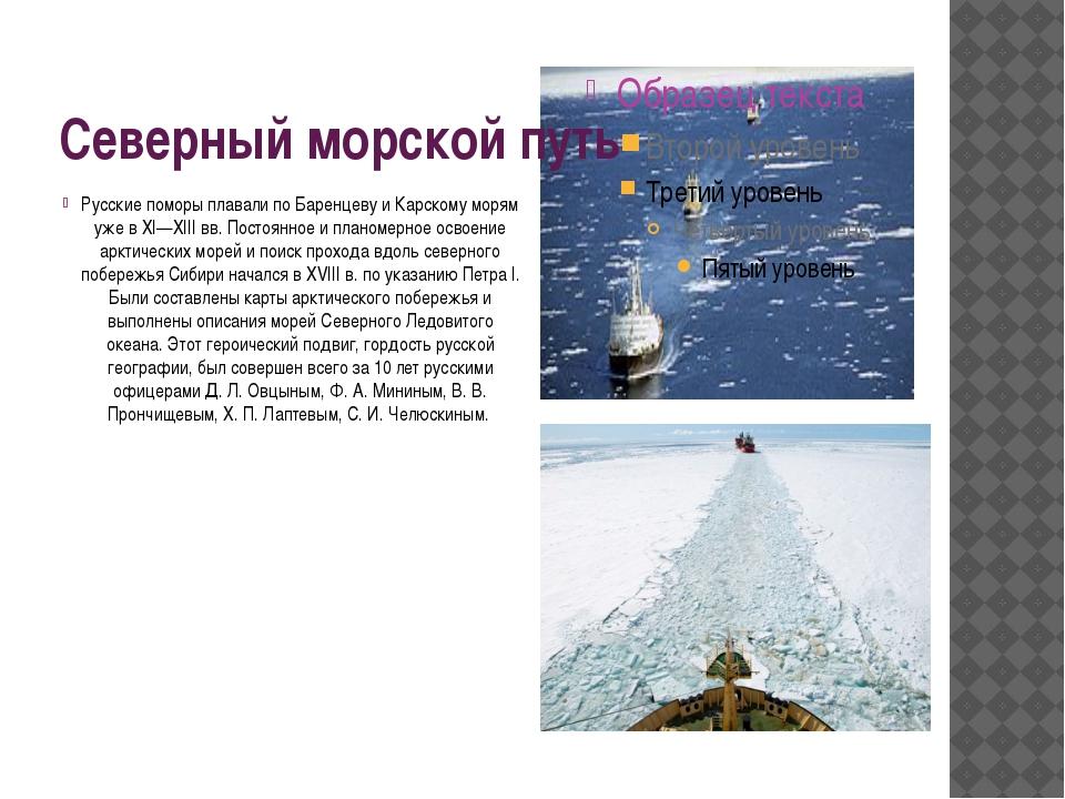 Северный морской путь Русские поморы плавали по Баренцеву и Карскому морям уж...