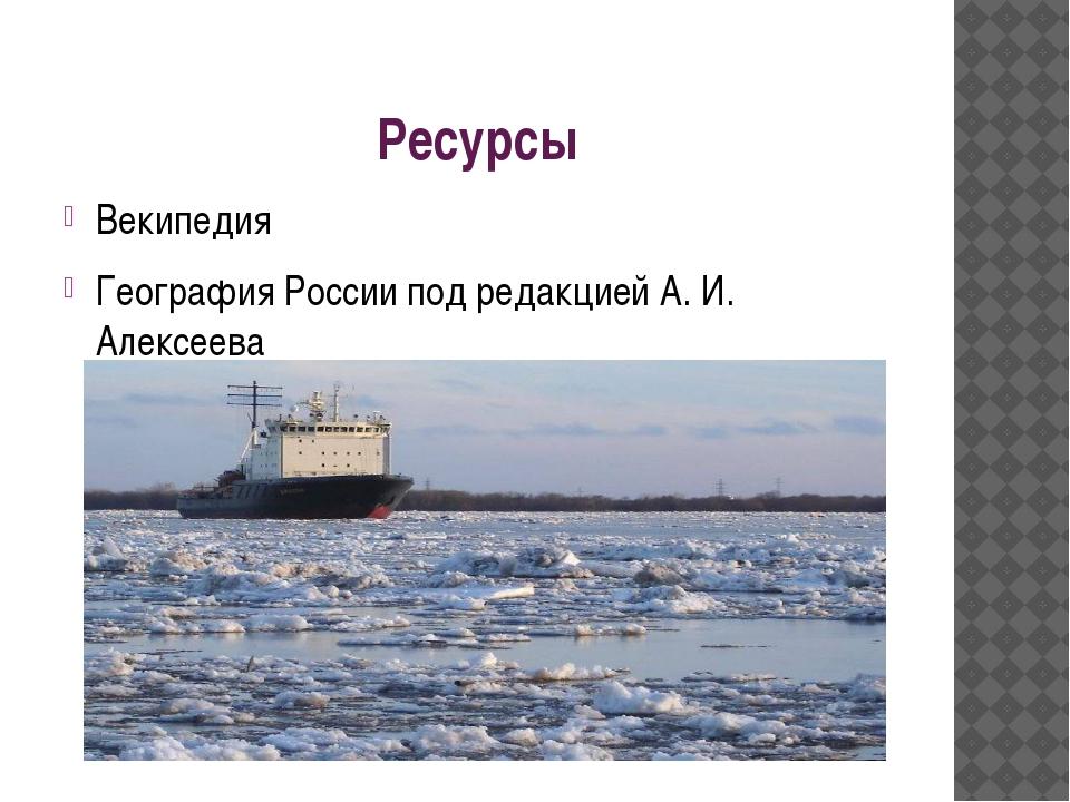 Ресурсы Векипедия География России под редакцией А. И. Алексеева