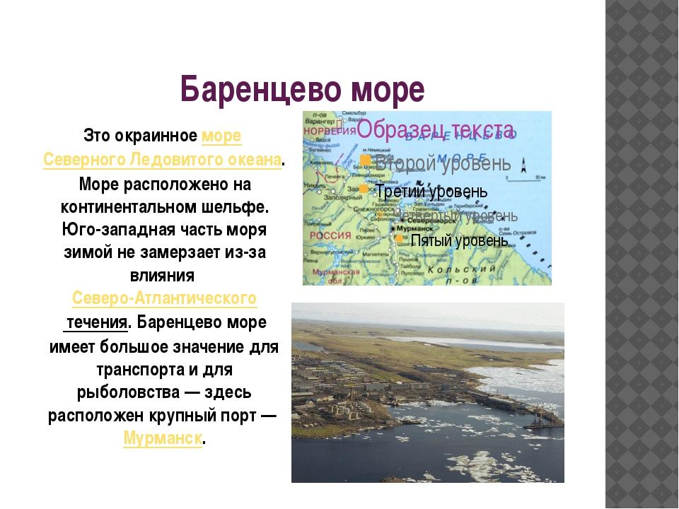 Баренцево море Зто окраинное море Северного Ледовитого океана. Море расположе...