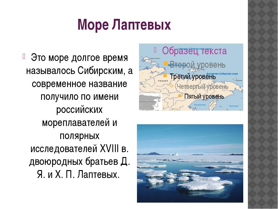 Море Лаптевых Это море долгое время называлось Сибирским, а современное назва...