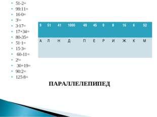 51-2= 99:11= 16·0= 32= 3·17= 17+34= 80-35= 51·1= 15·3= 60-11= 23= 30+19= 90:2