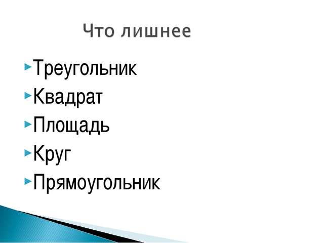 Треугольник Квадрат Площадь Круг Прямоугольник