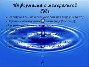 Информация о минеральной воде «Ессентуки-17» - лечебно-минеральная вода (10-1