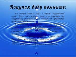 Покупая воду помните: Не следует бояться воды с низким содержанием солей. Бо
