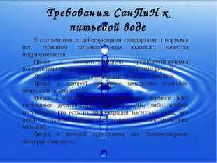 Требования СанПиН к питьевой воде В соответствии с действующими стандартами и
