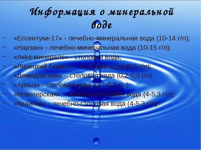 Информация о минеральной воде «Ессентуки-17» - лечебно-минеральная вода (10-1...
