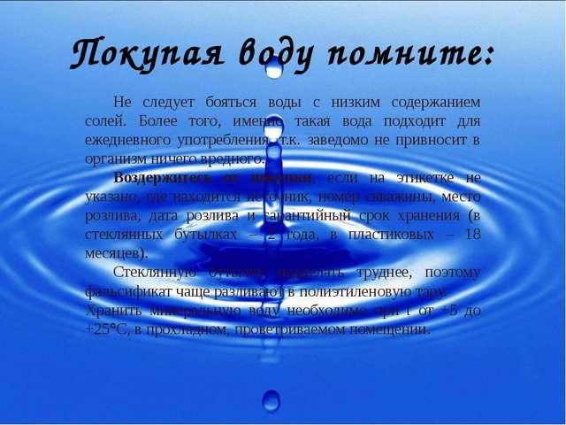 Покупая воду помните: Не следует бояться воды с низким содержанием солей. Бо...