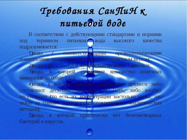 Требования СанПиН к питьевой воде В соответствии с действующими стандартами и...
