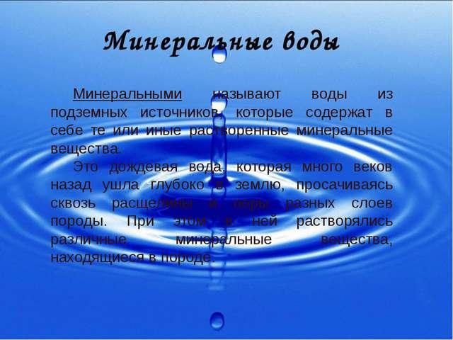 Минеральные воды Минеральными называют воды из подземных источников, которые...