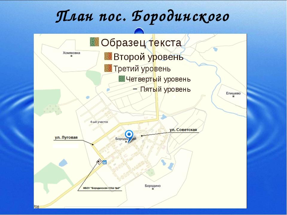 План пос. Бородинского