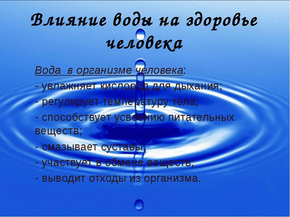 Влияние воды на здоровье человека Вода в организме человека: - увлажняет кисл...