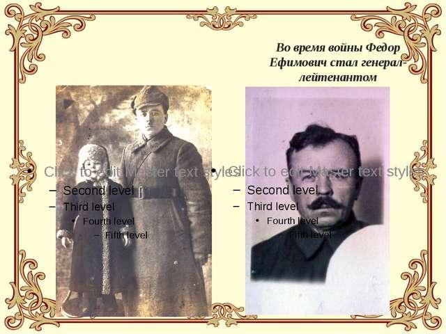 Фёдор Ефимович Шевердин – участник I Мировой войны Во время войны Федор Ефимо...