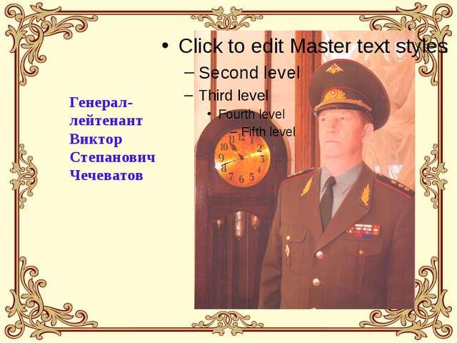 Генерал-лейтенант Виктор Степанович Чечеватов
