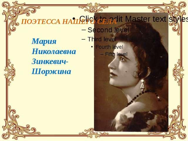 Мария Николаевна Зинкевич- Шоржина ПОЭТЕССА НАШЕГО СЕЛА