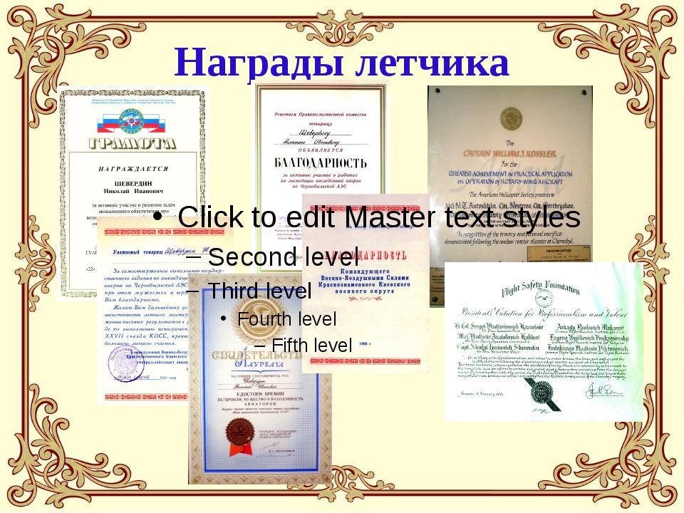 Награды летчика