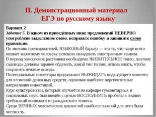 II. Демонстрационный материал ЕГЭ по русскому языку Вариант 2 Задание 5. В од
