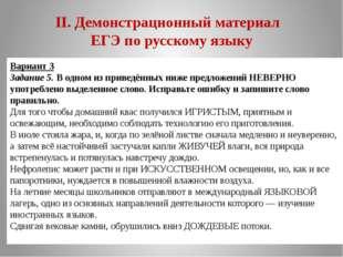 II. Демонстрационный материал ЕГЭ по русскому языку Вариант 3 Задание 5. В од