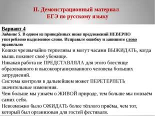 II. Демонстрационный материал ЕГЭ по русскому языку Вариант 4 Задание 5. В од