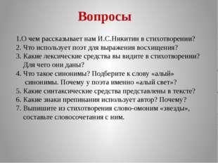 Вопросы 1.О чем рассказывает нам И.С.Никитин в стихотворении? 2. Что использу