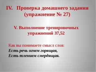 V. Выполнение тренировочных упражнений 37,52 Как вы понимаете смысл слов: Ест
