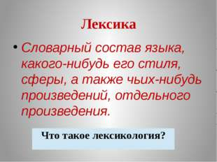 Лексика Словарный состав языка, какого-нибудь его стиля, сферы, а также чьих-