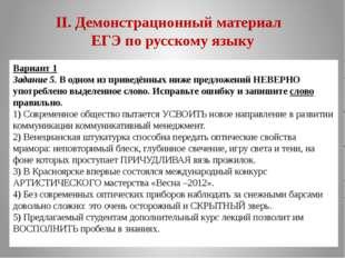 II. Демонстрационный материал ЕГЭ по русскому языку Вариант 1 Задание 5. В од
