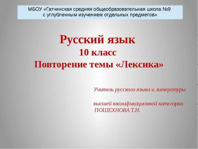 Русский язык 10 класс Повторение темы «Лексика»  Учитель русского языка и...