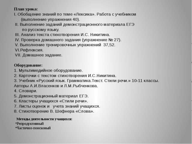 План урока: I. Обобщение знаний по теме «Лексика». Работа с учебником (выполн...